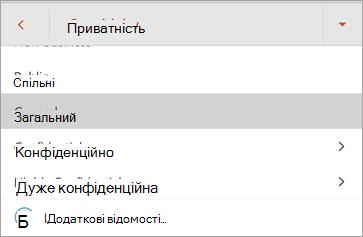 Знімок екрана: позначки чутливості в Office для Android