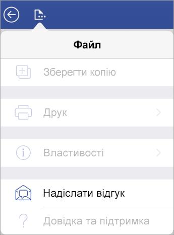 """Знімок екрана: посилання """"Надіслати відгук"""" у програмі Visio на iPad"""
