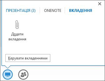 Знімок екрана з зображенням додавання вкладення