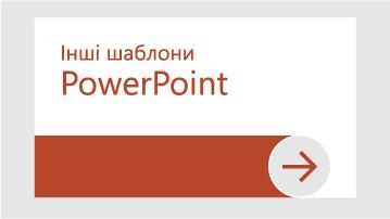 Інші шаблони PowerPoint