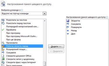 діалогове вікно додавання команд до панелі швидкого доступу