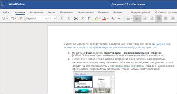 Документ із зображеннями у веб-програмі Word Online