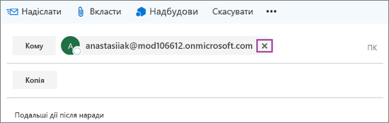 """Знімок екрана: рядок """"Кому"""" повідомлення електронної пошти з параметром видалення адреси електронної пошти."""