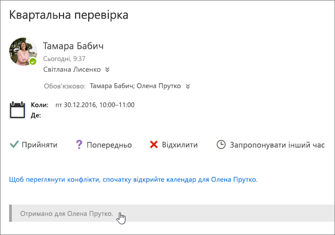 Знімок екрана: запрошення на нараду, надіслане до спільного календаря