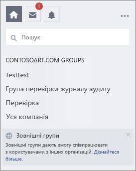 Список груп Yammer на сторінці Yammer