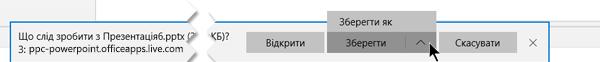 Використовуйте команду Зберегти або зберегти як, а потім виберіть папку на комп'ютері, де потрібно зберегти файл.
