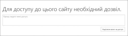 Діалогове вікно відмови в доступі до SPO