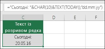 """Приклад використання функції TEXT з функцією CHAR(10) для вставлення розриву рядка. =""""Сьогодні: """"&CHAR(10))&TEXT(TODAY();""""DD.MM.YY"""")"""