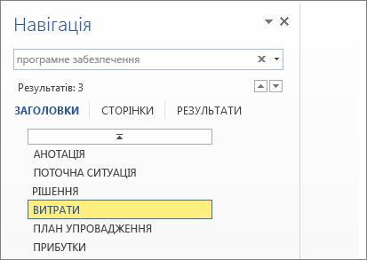 Заголовок жовтого кольору для відображення результатів пошуку