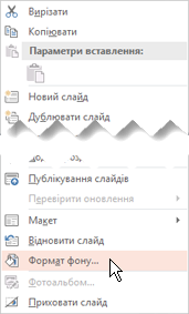 Щоб додати до слайда фонове зображення, клацніть правою кнопкою миші ескіз слайда.