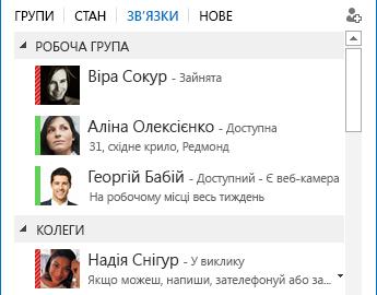 Знімок екрана: сортування контактів за рівнем конфіденційності