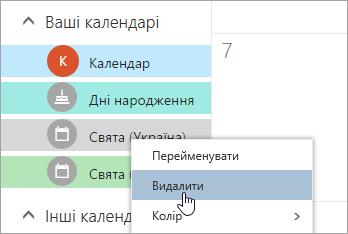 Знімок екрана: параметр видалити календар