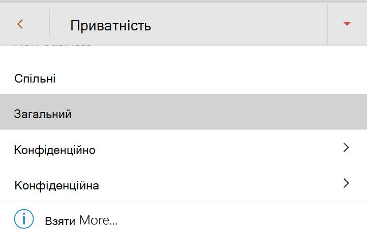 Конфіденційність меню на пристрої Android з конфіденційністю позначки, що відображаються