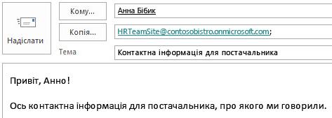 Повідомлення електронної пошти, у якому поштову скриньку сайту додано в поле «Копія».
