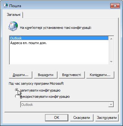 Команда ''запитувати конфігурацію'' в діалоговому вікні ''Пошта''