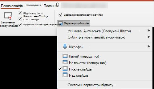 Параметри субтитрів і субтитрів відображаються на вкладці Показ слайдів у програмі PowerPoint.