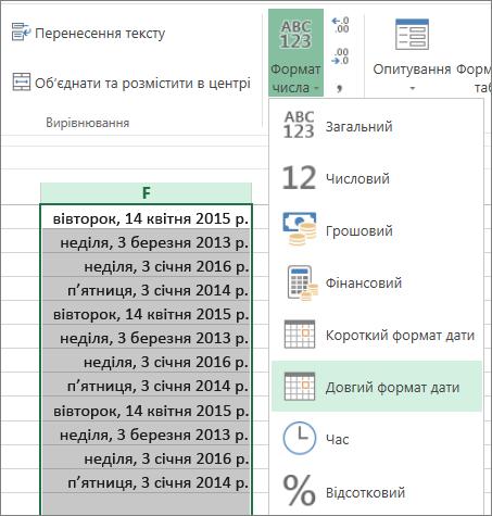 Кнопка на стрічці для змінення формату на довгий формат дати