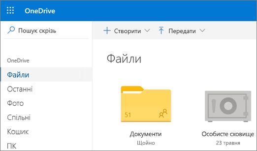 """Знімок екрана: особисте сховище в поданні """"Файли"""" в службі OneDrive в Інтернеті"""