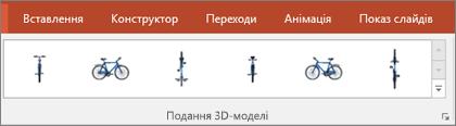 """У колекції """"Подання 3D-моделі"""" представлені зручні заготовки для налаштування вигляду тривимірного зображення"""