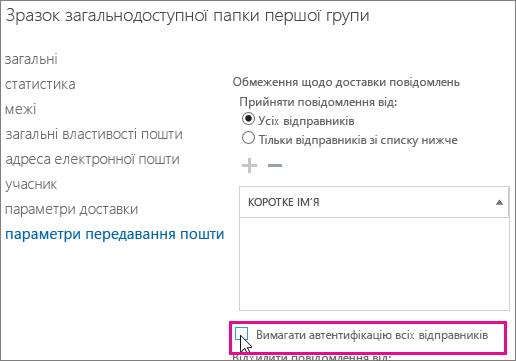 Обмеження спільної папки щодо доставки для виправлення помилки DSN5.7.135