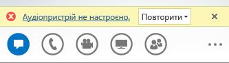 Знімок екрана: повідомлення про помилку