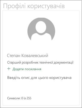 Описова картки для користувачів веб-частини