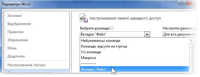 Настроювання панелі швидкого доступу додаванням команд із вкладки ''Файл''