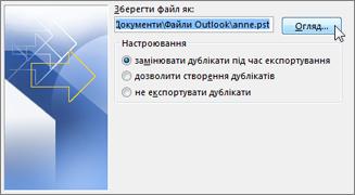 розташування файлу pst