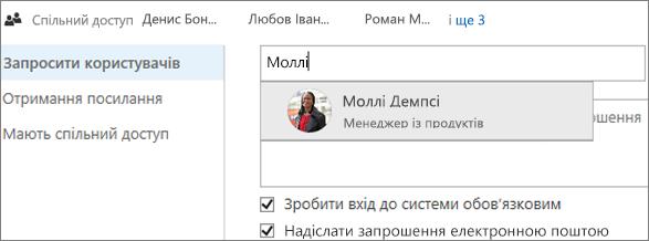 Запрошення користувачів для надання спільного доступу