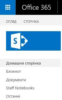 Пошук посилання на сайті SharePoint