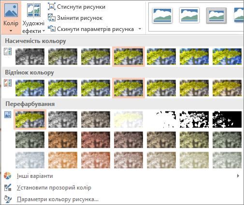 Параметри колірних ефектів