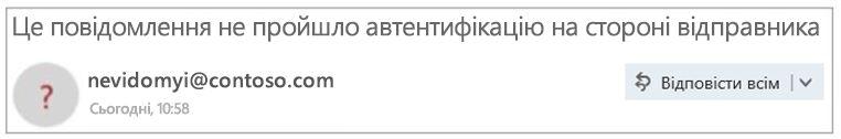 Неавтентифікований відправник в Outlook