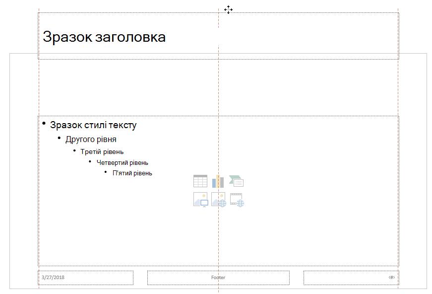 Покажчик місця заповнення заголовка вгору та перетягніть її за межі видимі слайдів