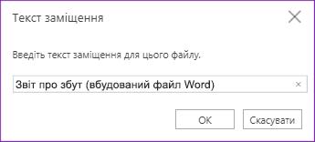 Додавання тексту заміщення до вбудованих файлів у OneNote Online