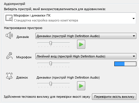 Знімок екрана вікна вибору аудіопристрою, у якому можна настроїти якість звуку
