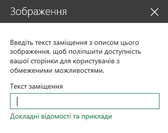 """Знімок екрана: текстове поле """"Текст заміщення"""" в діалоговому вікні """"Зображення"""" в SharePoint"""