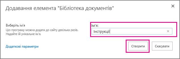 """Введіть ім'я для нової бібліотеки документів, а потім натисніть кнопку """"Створити""""."""