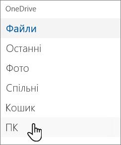 На навігаційній панелі порталу OneDrive ліворуч відображається список ПК