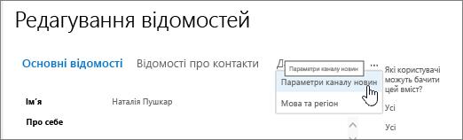 Мишу, наведіть вказівник миші на три крапки на сторінці редагування відомостей про редагування профілю