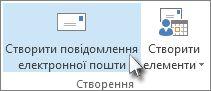 Кнопка ''Створити повідомлення електронної пошти''