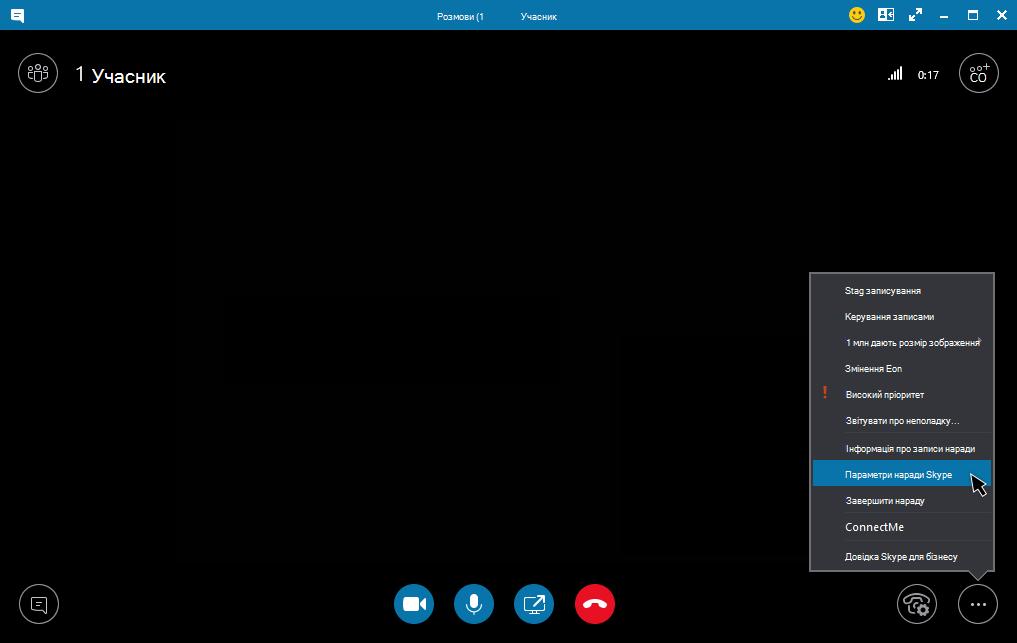 """Меню параметрів наради """"Skype для бізнесу"""""""