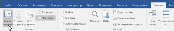 Режим читання_C3_2017610132925