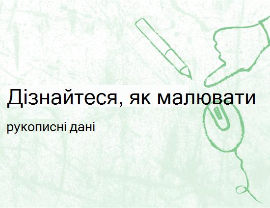 ілюстрація інструкцій для креслення