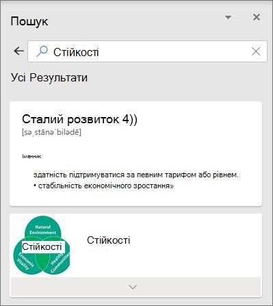 """Область результатів """"Інтелектуальний пошук"""""""