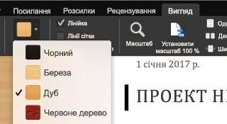 Режим фокусування в Office для Mac