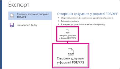 """Кнопка ''Створити документ у форматі PDF/XPS'' на вкладці """"Експорт"""" у програмі Word2016."""