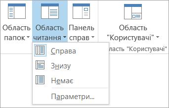 """Параметри області читання на вкладці """"Подання"""""""