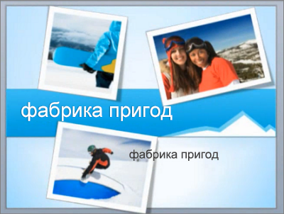 Зразок слайда після перевпорядкування об'єктів