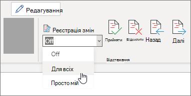 Увімкніть відстеження змін для всіх користувачів.