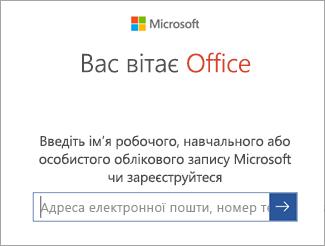 Введіть електронну пошту облікового запису Microsoft або дані облікового запису Office 365